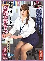 地方の働くレディ 事務OLパートの爆乳おばさん 木更津熟女 須磨紫 40歳 ダウンロード
