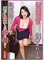 鹿児島から 再び 上京した嫁の母が…巨尻義母 白藤ゆりえ 51歳 ダウンロード