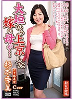 大垣から上京した嫁の母が…六十路義母 杉本秀美 60歳 ダウンロード