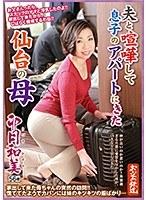 夫と喧嘩して息子のアパートにきた仙台の母 卯月和美 56歳 h_254ofku00147のパッケージ画像