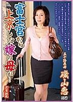 富士宮から上京した嫁の母が…五十路義母 磯山恵 55歳