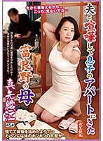 (h_254ofku00156)[OFKU-156]This Stepmom From Furano Got In A Fight With Her Husband And Went To Stay At Her Stepson's Apartment Orie Maya 45 Years Old Download
