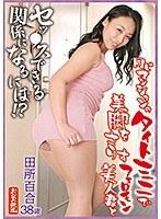 同じマンションのタイトミニで美脚をさらすフェロモン美人妻とセッ●スできる関係になるには!? 田所百合 38歳 ダウンロード