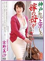 神戸から上京した嫁の母が…関西の巨尻義母 京野美沙 45歳 ダウンロード
