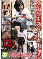 女子校生ストーカー痴漢12人スペシャル ダウンロード