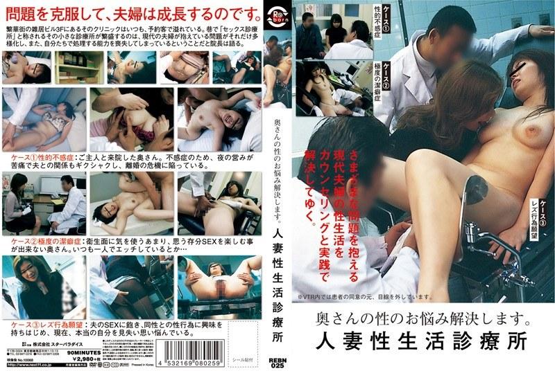 REBN-025 奥さんの性のお悩み解決します。人妻性生活診療所