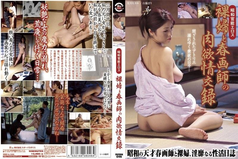 昭和官能エロス 裸婦と春画師の肉欲情交録 パッケージ