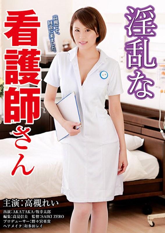淫乱な看護師さん