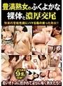 豊潤熟女のふくよかな裸体と濃厚交尾