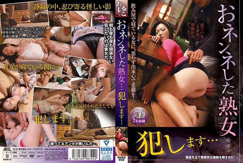 RUKO-022 We Rape Sleeping Mature Women...