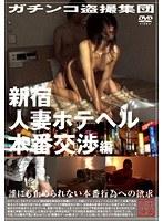 ガチンコ盗撮集団 新宿人妻ホテヘル本番交渉編 ダウンロード