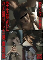 若手イケメン俳優が学生時代にハメ撮りした映像流出