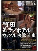 町田某ラブホテルカップル映像流出 ダウンロード