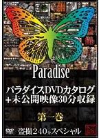パラダイスDVDカタログ+未公開映像30分収録 第一巻 ダウンロード