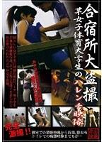合宿所大盗撮 某女子体育大学生のハレンチ映像 ダウンロード