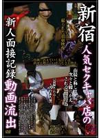 新宿人気セクキャバ店の新人面接記録動画流出 ダウンロード