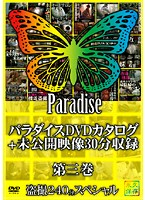 パラダイスDVDカタログ+未公開映像30分収録 第三巻 ダウンロード