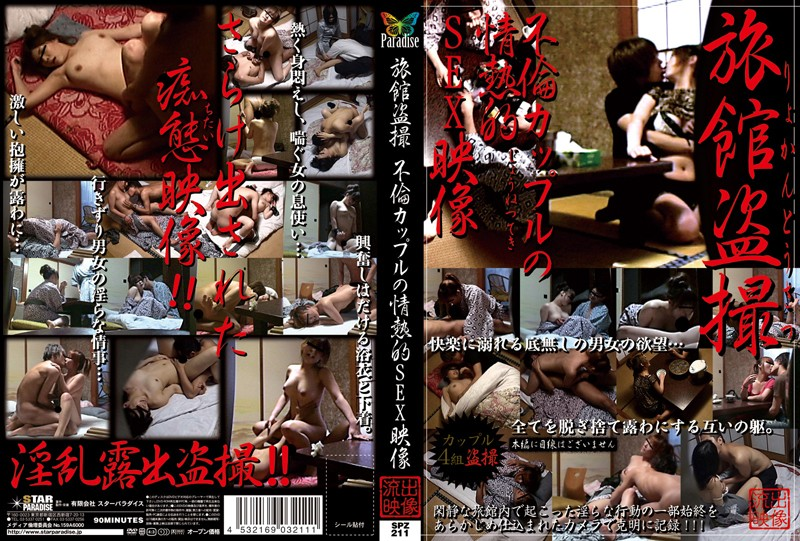 (h_254spz00211)[SPZ-211] 旅館盗撮 不倫カップルの情熱的SEX映像 ダウンロード