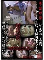 禁断映像 魅惑の花園○○大学病院ナース女子寮流出テープ ダウンロード