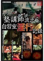 カリスマ塾講師流出自習室淫行記録 ダウンロード