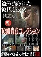 盗み撮られた彼氏と彼女 10組青姦コレクション ダウンロード