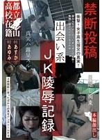 禁断投稿 出会い系JK陵辱記録 ダウンロード