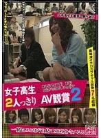 女子校生と2人っきりでAV観賞 2 ダウンロード