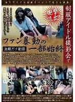 激撮ガチ動画 制服アイドル撮影会でファン暴動の一部始終 ダウンロード