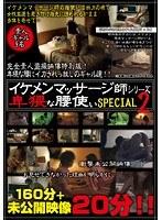 イケメンマッサージ師シリーズ 卑猥な腰使いSPECIAL 2