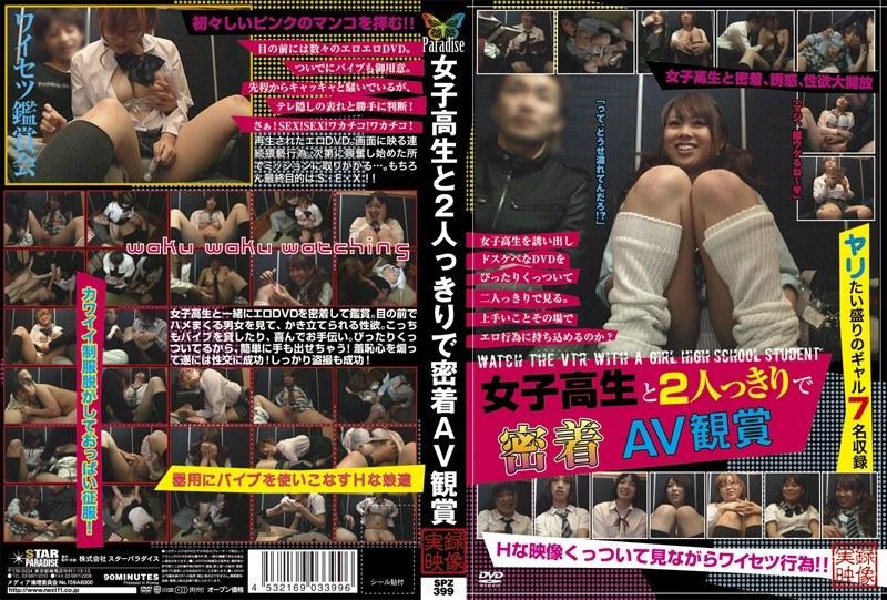 (h_254spz00399)[SPZ-399] 女子校生と2人っきりで密着AV観賞 ダウンロード