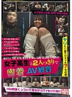 女子校生と2人っきりで密着AV観賞 ダウンロード