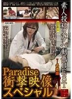 Paradise衝撃映像スペシャル 素人投稿スケベ動画BEST ダウンロード