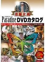 盗撮企画NO.1 Paradise DVDカタログ ダウンロード