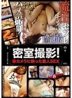 密室撮影!●カメラに映った素人SEX ダウンロード