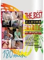 THE BEST 素人密室映像180min ダウンロード