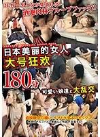 日本美麗的女人 大号狂歓 180分可愛い娘達と大乱交 h_254spz01063のパッケージ画像