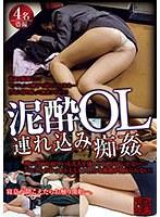 泥●OL連れ込み痴姦(SPZ-1112) ダウンロード
