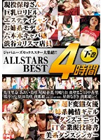 ALL STARS BEST 4時間下巻 ダウンロード