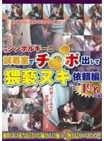 月刊 シンボルギーニ 試着室でチ○ポ出して猥褻ヌキ依頼編 ダウンロード