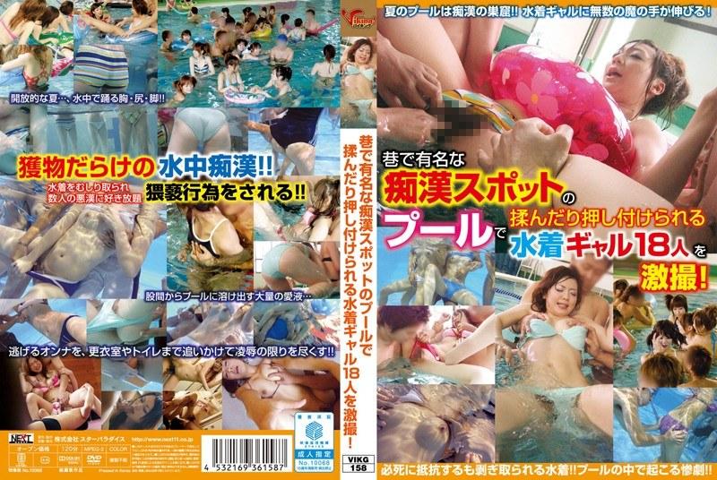 巷で有名な痴漢スポットのプールで揉んだり押し付けられる水着ギャル18人を激撮!