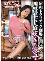 昭和ドラマチック劇場 四畳半下宿 疼きの寮母 ダウンロード