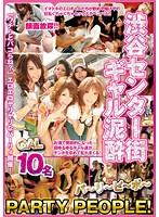 渋谷センター街ギャル泥酔 PARTY PEOPLE! ダウンロード