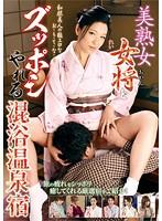 石黒京香 美熟女女将とズッポシやれる混浴温泉宿