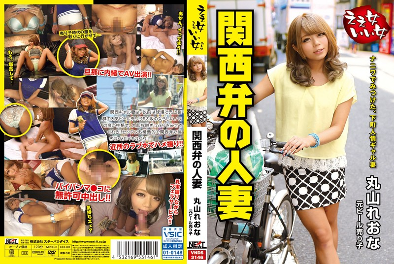 (h_254vnds03146)[VNDS-3146] 関西弁の人妻 元ビール売り子 丸山れおな ダウンロード