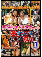 h_254vnds03148[VNDS-3148]痴熟女おばさんの逆ナンパち●ぽ狩り!