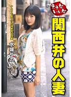 ええ女いい女 関西弁の人妻 水城りの