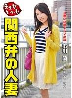 ええ女いい女 関西弁の人妻 市川蘭 ダウンロード