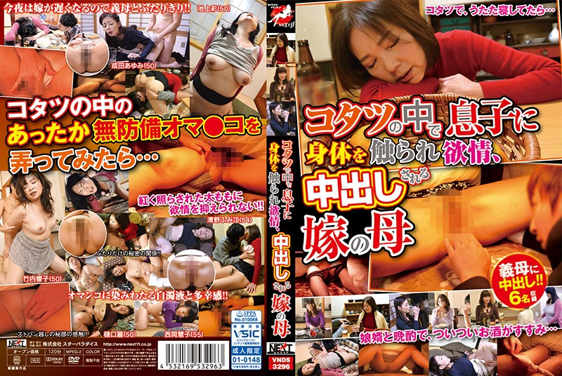 VNDS-3296 When Her Son Started Touching Her Body Underneath The Foot Warmer, The Bride's Mother Got Hot And Horny And Ready For Creampie Sex