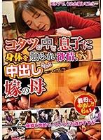 h_254vnds03296[VNDS-3296]コタツの中で息子に身体を触られ欲情、中出しされる嫁の母