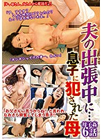 h_254vnds03299[VNDS-3299]夫の出張中に…息子に犯された母